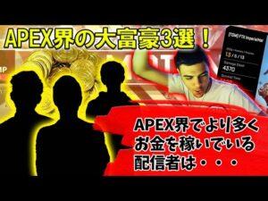 【APEX】ハルが考えるAPEX界の大富豪3選!