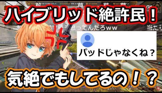 【Apex】ハイブリッド絶許民にキレる渋谷ハルwww