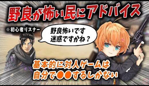 【Apex】野良が怖い初心者にアドバイスする渋谷ハル