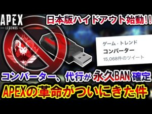 """【衝撃】日本版ハイドアウトが """"あまりに有能すぎて"""" トレンド入り!? PS4の不正行為が劇的に減少する可能性!!【Apex】"""