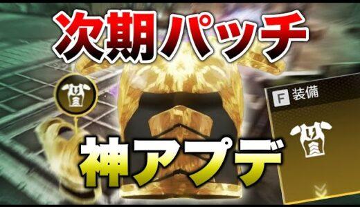 【朗報】次期パッチで神アプデが入る件について!!【Apex】