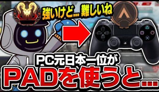 【Apex】PC元日本一位がPADでプレイしてみた結果...