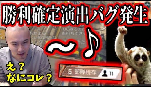【バグ】うんこちゃん「え?なにコレ?」→ APEXで急に勝利確定BGMが流れ始めるシーン