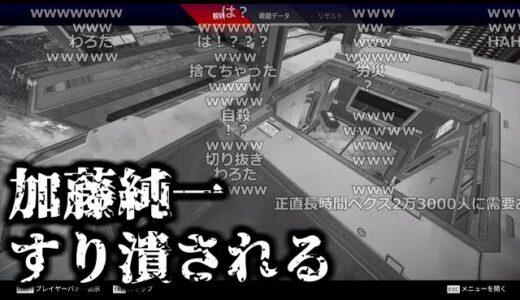 【悲報】加藤純一、すり潰される...【Apex】