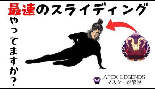 【Apex】現状で最速のスライディングジャンプを3分解説します。【APEX LEGENDSマスターが解説】