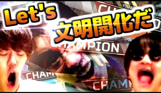 【Apex】【チャンピオン集】大会勝率100%のおにやがよしなま、はんじょうとアリーナで無双!!チャンピオン戦6連発!!!!!!
