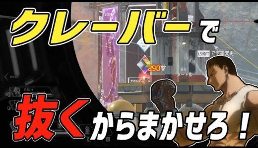 【Apex】プレマス帯で暴れるせいやくん【ガチセイヤ・デスセイヤ】