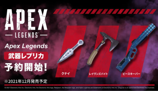「Apex Legends」のあの人気武器レプリカ3種が発売決定!