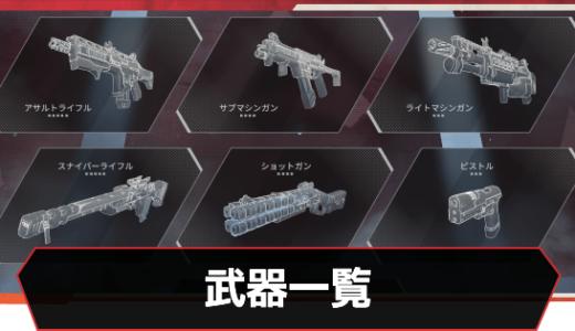 【質問】このゲームって武器が完全に消された事ってあったっけ?【Apex】