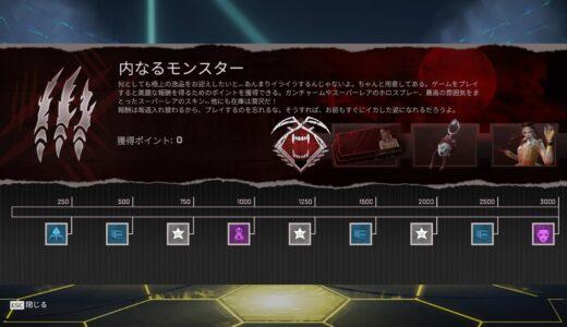 【イベント】「ローバのゾンビスキン」と「限定トラッカー」がGETできるチャレンジが本日より開始!