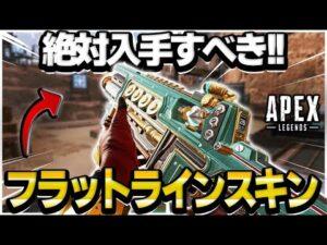 【強武器】フラトラのADSからの腰撃ち強すぎない?【Apex】