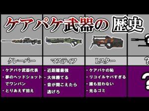【Apex】歴代ケアパケ武器解説!!