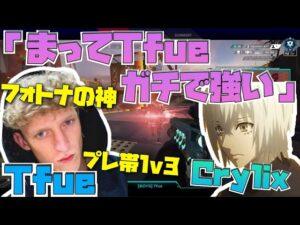 【Crylix】フォトナの神Tfueとまさかの共闘!?プレマス帯で3タテする姿に大興奮の最強の15歳