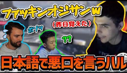「ファッキンオジサン!!」覚えたての日本語でスナイプを貶すハルwww