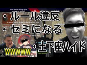 【CRカップ・スクリム】スタヌのハイドプレイに爆笑する天月と加藤純一