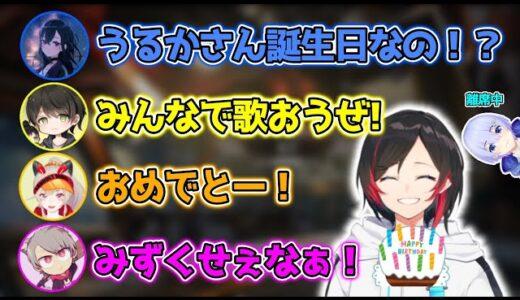 【Apex】うるかさんの誕生日をみんなで歌って祝うBIG族