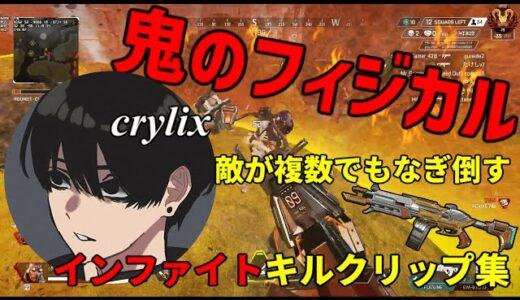 【Apex】フィジカルの鬼crylixのエグすぎるインファイトKILL集