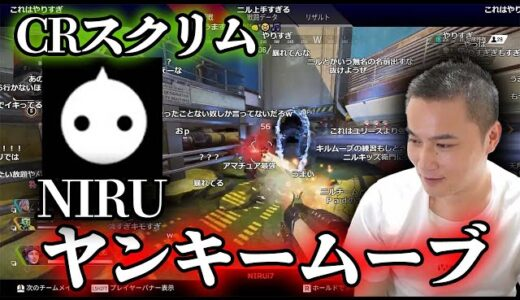 【CRカップ・スクリム】NIRUのヤンキームーブに驚く加藤純一