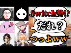 【Apex】プロとプレデターだらけの大会でSwitch勢が大活躍!?