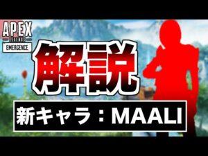 【リーク情報】新キャラ「MAALI」の噂を解説!!