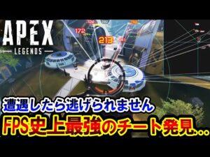 """【Apex】皆様で運営に届けて欲しい。""""APEXを崩壊させる"""" 最強チーター、カジュアルで確認されてしまった件"""