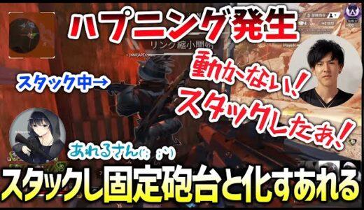 【Apex】ランクマ終盤でスタックしてしまい固定砲台と化すあれるさん