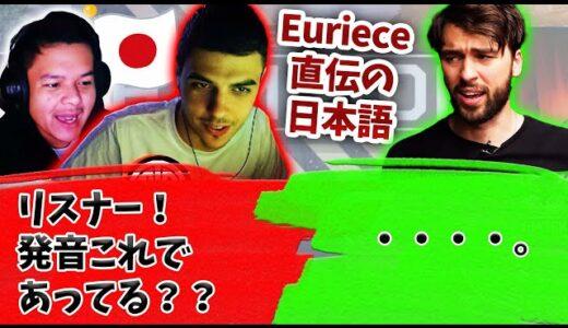 【Apex】Eurieceに教えてもらった対スナイプ用の日本語を早速使用するハル