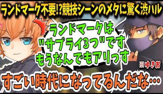 【衝撃】ランドマーク不要論!? 今の競技シーンのメタに驚く渋谷ハル