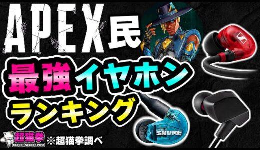 【デバイス紹介】APEX民 最強イヤホンランキング!イヤホン沼へようこそ...