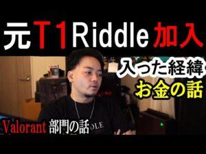 【APEX】元T1のメンバーがRiddleに入った経緯やお金、これからの事について話すボドカ