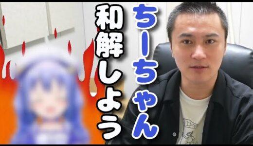 【CRカップ】勇気ちひろと和解したい加藤純一