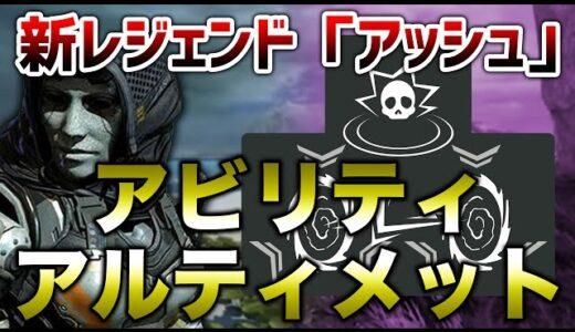 【新情報】シーズン11登場予定!新レジェンド『アッシュ』アビリティー解説!!【APEX】