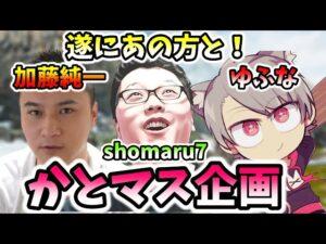 【翔丸視点】伝説のカトマス企画でチャンピオンかましてきました!!