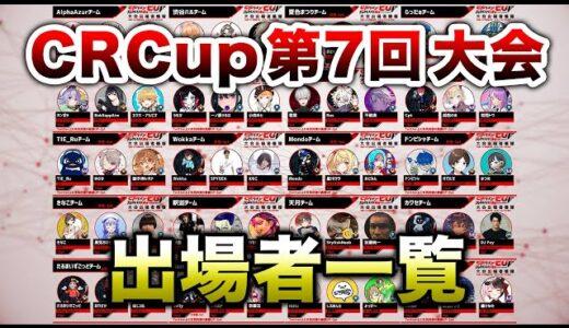 第7回CR CUP 出場者メンバー全紹介!!【APEX】