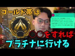 【Apex】ボドカがAPEXゴールド帯で止まってる視聴者にアドバイスをする。