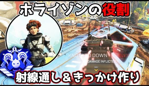 【解説】ホライゾンの戦い方が一発でわかる動画!【APEX】