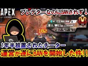 """【朗報】運営、""""プレデター上位750人"""" に潜むチーターを徹底BANすることを表明!!"""