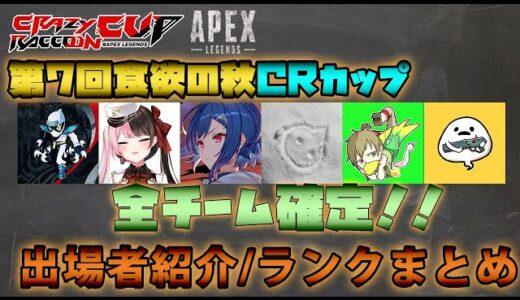 【CRカップ 】第7回食欲の秋CRカップ メンバー 出場選手紹介 ランクポイント付 全チーム確定