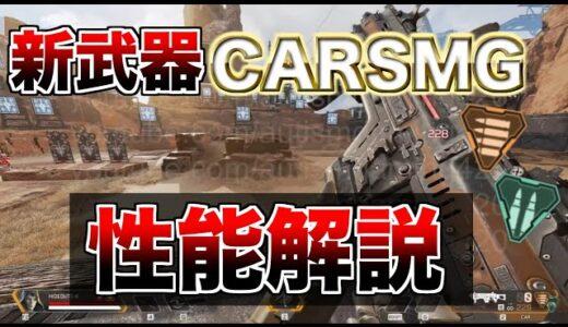【リーク情報】新武器CARSMGの性能解説!!