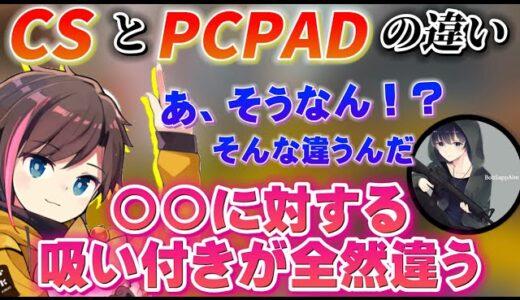 【Apex】元CS勢のきなこが語るCSとPCPADの大きな違いとは!?