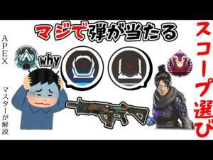 【効果絶大】マジで弾が当たりやすくなるスコープの選び方をマスターが解説します!【Apex】