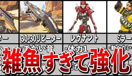 【Apex歴史】雑魚すぎて強化された武器&キャラ