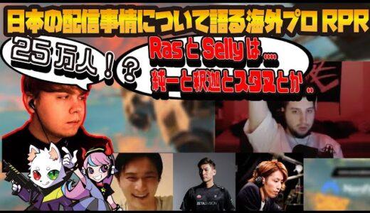 【Apex】CRカップや日本の配信者についてSweetに話すEU王者RPR/海外クリップ集