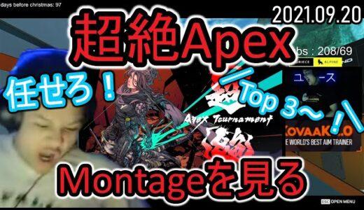 【Apex】超絶ApexのMontageを見るユリース