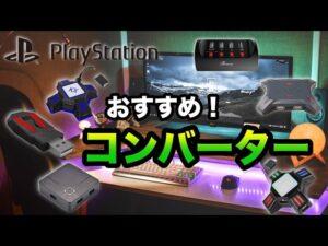 【最強】おすすめコンバーター教えます!!PS4 とSwitch対応!!