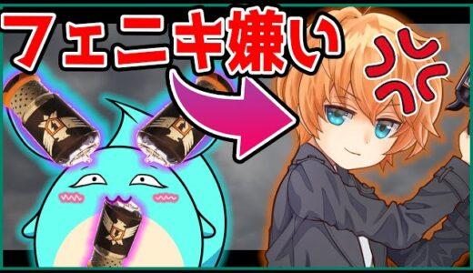 【Apex】渋谷ハルの前でフェニキを何本キメれるか実験した結果...