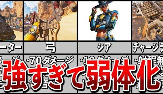 【歴代】強すぎて即弱体化された武器&キャラ【APEX】
