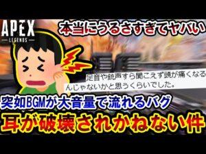 """【オワタ】APEXのアプデ後 """"敵の足音が全く聞こえない"""" !? 音バグが酷すぎて続行不可能なんだがwww"""