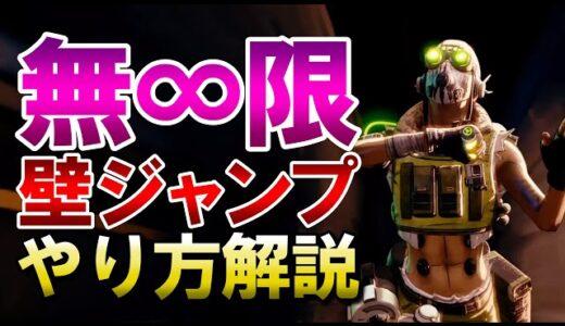 【Apex】パッドでも出来る「無限壁ジャンプ」のやり方解説!【PS4・Switch向け】