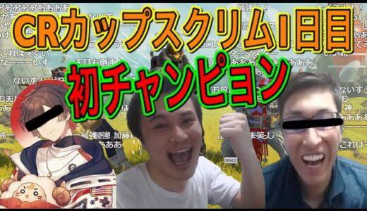 【CRカップ】チーム「バスターコール」スクリム1日目 初チャンピオン!!